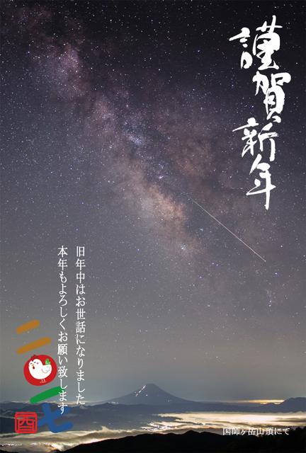 2017年賀状S.jpg